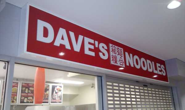 Daves Noodles Illuminated Sign